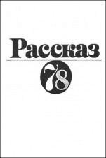 «Рассказ 78»