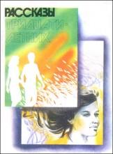 «Рассказы тридцатилетних», 1988 год