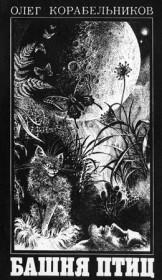«Башня птиц», Красноярское книжное издательство, Красноярск, 1981 год
