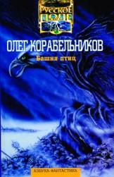 «Башня птиц», серия: Русское поле, Издательства «Азбука», Терра Книжный клуб, Москва, 1997 год