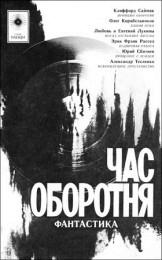 «Час оборотня», Издательство «Вся Москва», Москва, 1990 год