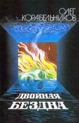 «Двойная бездна», Издательство «Информ», Красноярск, 1992 год