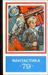 «Фантастика 79», Издательство «Молодая гвардия», Москва, 1979 год