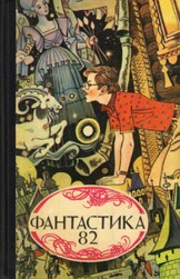 «Фантастика 82», Издательство «Молодая гвардия», Москва, 1982 год