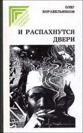 «И распахнуться двери», Красноярское книжное издательство, Красноярск, 1984 год