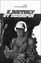 «К востоку от полночи», Красноярское книжное издательство, Красноярск, 1989 год