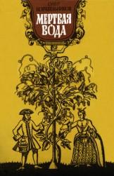 «Мертвая вода», Новосибирское книжное издательство, Новосибирск, 1989 год