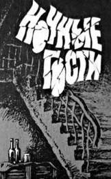 «Ночные гости», Красноярское книжное издательство, Красноярск, 1988 год