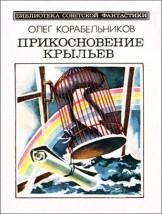«Прикосновение крыльев», Издательство «Молодая гвардия», Москва, 1986 год