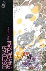 «Советская фантастика 80-х годов», том 8/1, Издательство «Дружба народов», Москва, 1993 год