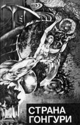 «Страна Гонгури», Красноярское книжное издательство, Красноярск, 1985 год