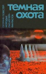 «Темная охота», Издательства «Фонд социальных изобретений СССР», «Воздушный транспорт», «Диалог культур», «Инициал», 1990 год