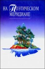 «На поэтическом меридиане»